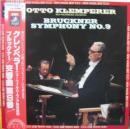 ブルックナー/交響曲第9番ニ短調(ノヴァーク版)