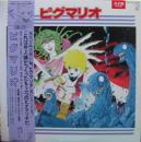 ピグマリオ / ビジュアル・サウンド・シリーズ