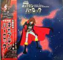 宇宙海賊 キャプテンハーロック / 交響組曲