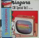 ナイアガラ・CM・スペシャル・vol.1