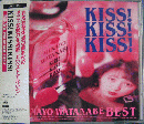 KISS!KISS!KISS!