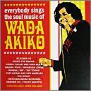 和田アキ子 R&B歌謡カヴァー集〜あの鐘を鳴らすのはアタシ