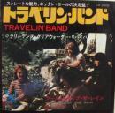 トラベリン・バンド