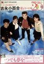 いつでも夢を/吉永小百合 -私のベスト20- DVDマガジン 2013年 5/15号
