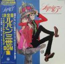 ルパン三世 / TV・オリジナル・サウンドトラック BGM集
