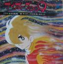 サイボーグ009 / ドラマ・Xの挑戦