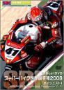 スーパーバイク世界選手権2008 ダイジェスト1