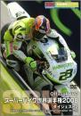 スーパーバイク世界選手権2008 ダイジェスト2