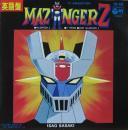 マジンガーZ / 英語盤