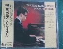 ピアノ・リサイタル95・4・14