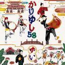ゆい(特典DVD無)