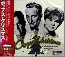 ポップス・クリスマス