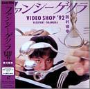 ファンシーゲリラVIDEO SHOP'92