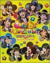 Live Tour 2013 ~Celebration~ at 渋谷公会堂