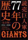 読売巨人軍77年の歴史