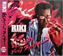 紅のバックファイヤー(DVD付)