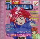 月刊 ときめきメモリアル  16