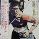 唐獅子牡丹 -高倉健ヒット・メロディ-