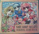 魔法騎士マジックナイト)レイアース」オリジナル・ソングブック