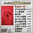 テイチクDVDカラオケスーパー10(演歌編)32