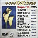テイチクDVDカラオケスーパー10(演歌編)40