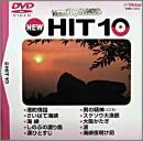 ビクターDVDカラオケ NEW HIT 10 (73)