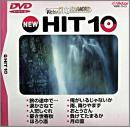 ビクターDVDカラオケ NEW HIT 10 (13)