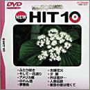 ビクターDVDカラオケ NEW HIT 10 (11)
