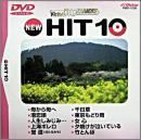 ビクターDVDカラオケ NEW HIT 10 (9)