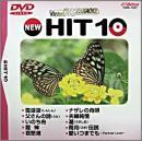 ビクターDVDカラオケ NEW HIT 10 (7)