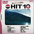 ビクターDVDカラオケ NEW HIT 10 (5)