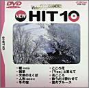 ビクターDVDカラオケ NEW HIT 10(1)