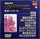 コロムビアDVDカラオケ音多ベスト10(5)