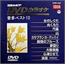 コロムビアDVDカラオケ音多ベスト10(4)