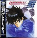 新世紀GPXサイバーフォーミュラ ZERO 全8巻セット