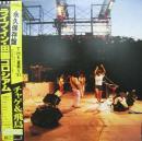 LIVE IN 田園コロシアム THE夏祭り'81 ライブ・イン田園コロシアム