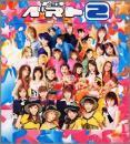 プッチベスト2〜三・七・10〜
