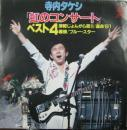 虹のコンサート ベスト4