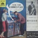 夏の日の恋