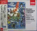 メシアン:トゥーランガリーラ交饗曲、世の終りのための四重奏曲