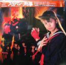 スケバン刑事 OST