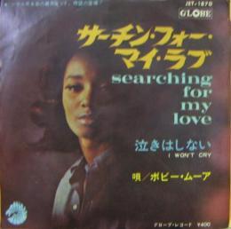 ボビー・ムーア  - サーチン・フォー・マイ・ラブ JET-1870/中古CD・レコード・DVDの超専門店 FanFan