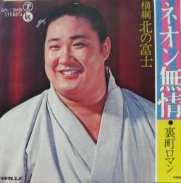 北の富士勝昭の画像 p1_10