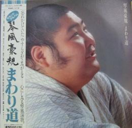 <b>琴風 豪規</b> - まわり道 DSK-5012/中古CD・レコード・DVDの超専門店 FanFan