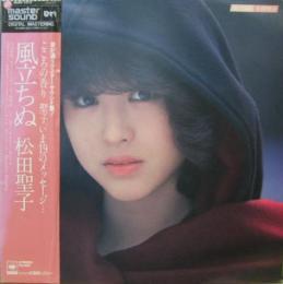 ♪風立ちぬ/松田聖子 : 秋の夜長に聴きたい♪ 80年代アイドル ...