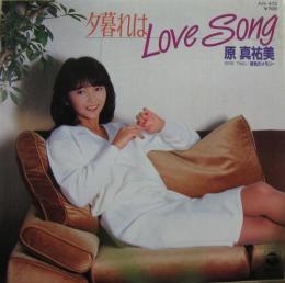 夕暮れはLove Song