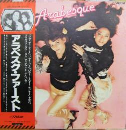 Arabesque - フライ・ハイ Fly High Little Butterfly / ギブ・イット・アップ Give It Up
