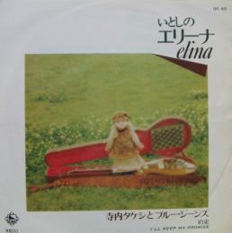 寺内タケシとブルージーンズ いとしのエリーナ Gk 40 中古cd・レコード・dvdの超専門店 Fanfan