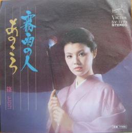 篠ヒロコ / 霧雨の人   1173/中古CD・レコード・DVDの超専門店 FanFan