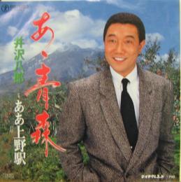 井沢八郎 / ああ青森 井沢八郎 - ああ青森 RE-683/中古CD・レコード・DVDの超専門